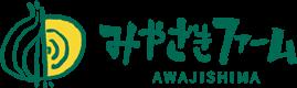 みやざきファーム AWAJISHIMA