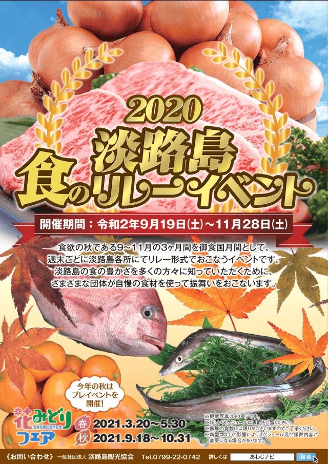 淡路島食のリレーイベント